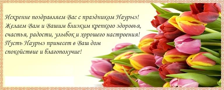 Открытки поздравления с наурызом на русском языке, дню спасателя