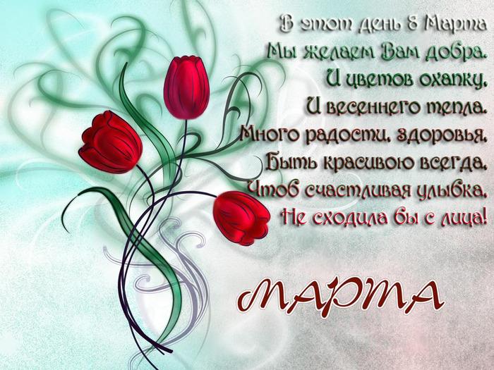 Хочу всем женщинам любви я пожелать! http://smsa-angelru/pozdravleniya/sms-stihi-k-8-martahtml