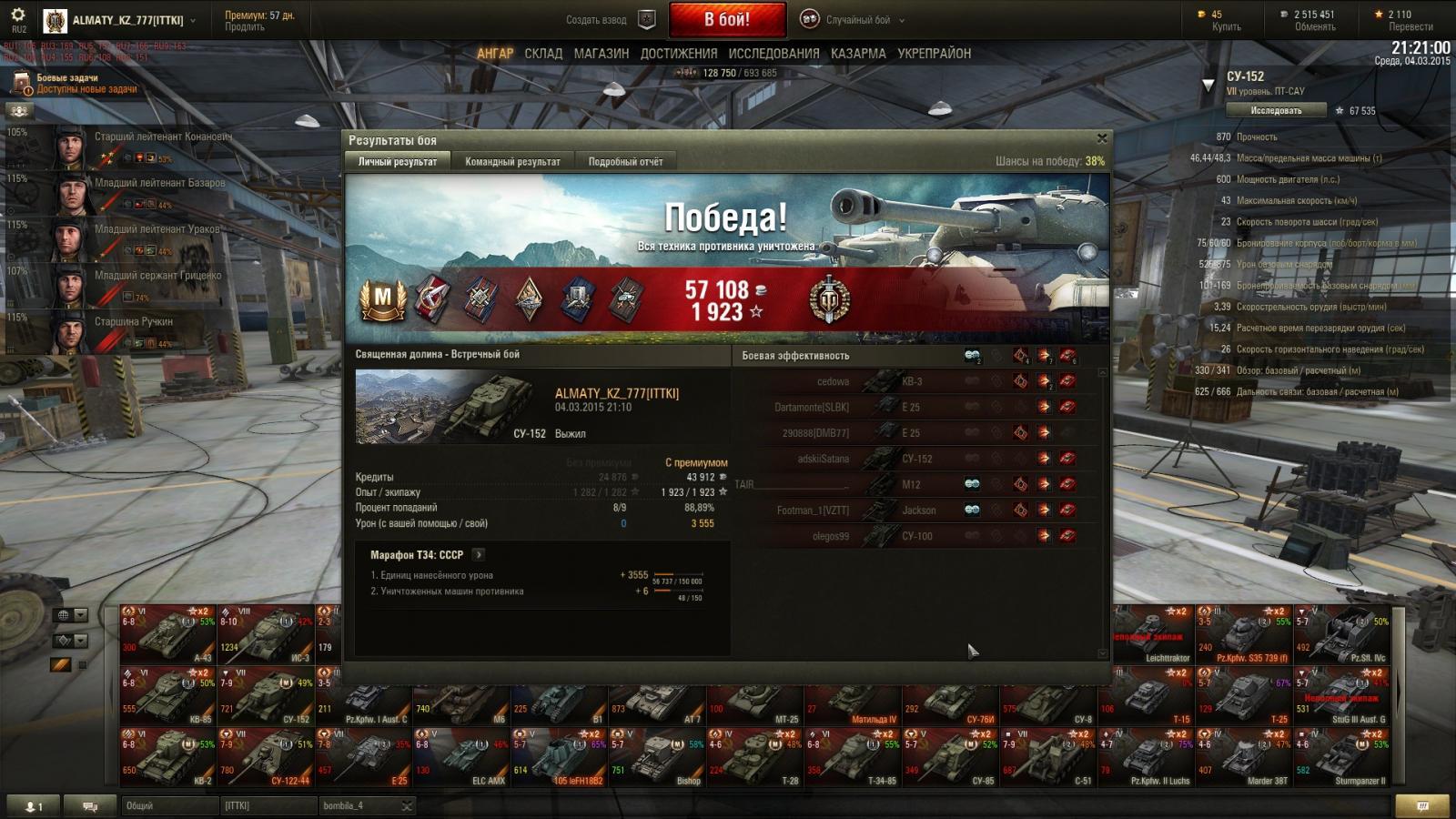 Почему много сливов в world of tanks