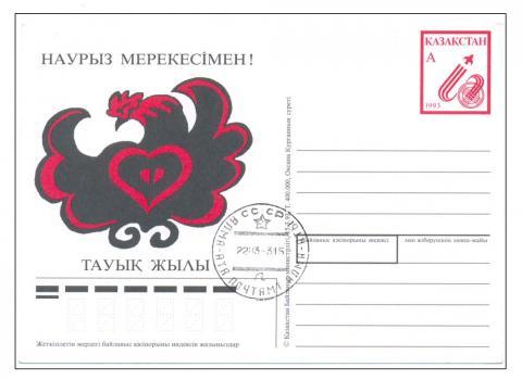 1993-03-15 С Новым годом! СГ Казахстан..jpg