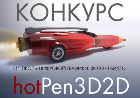 Konkurs700.jpg