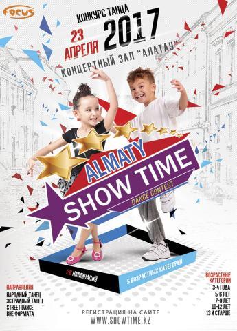 show_time_almaty_2017.jpg
