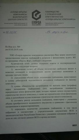 05 марта 2018 требования ЕКК к аудиту -1.jpg