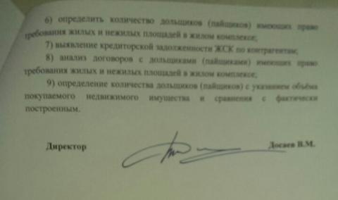 05 марта 2018 требования ЕКК к аудиту (2) - 1.jpg