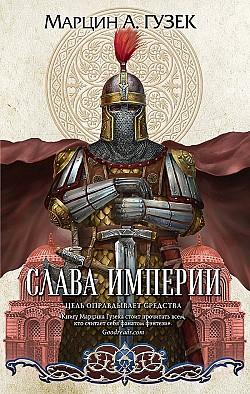 imperii.jpg