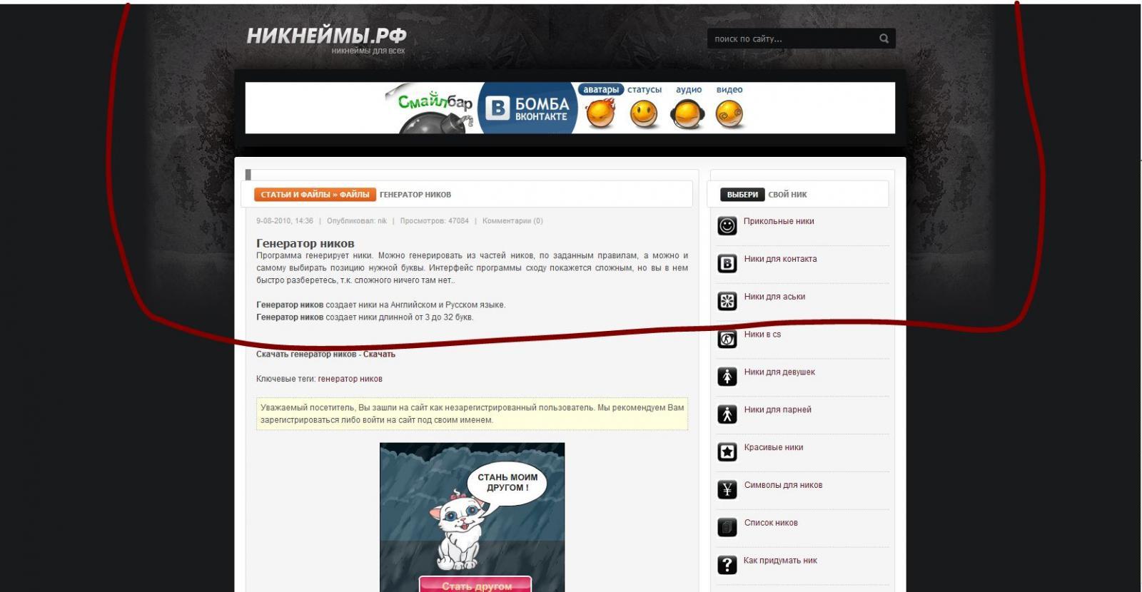 Сайт для создание никнейма изготовление и продвижение сайтов нижний новгород