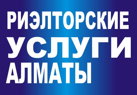 Риэлторские агентства алматы доска объявлений возьму в долг срочно доска объявлений екатеринбург