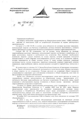 ШК-785 ЖТ_2014-04-141.jpg