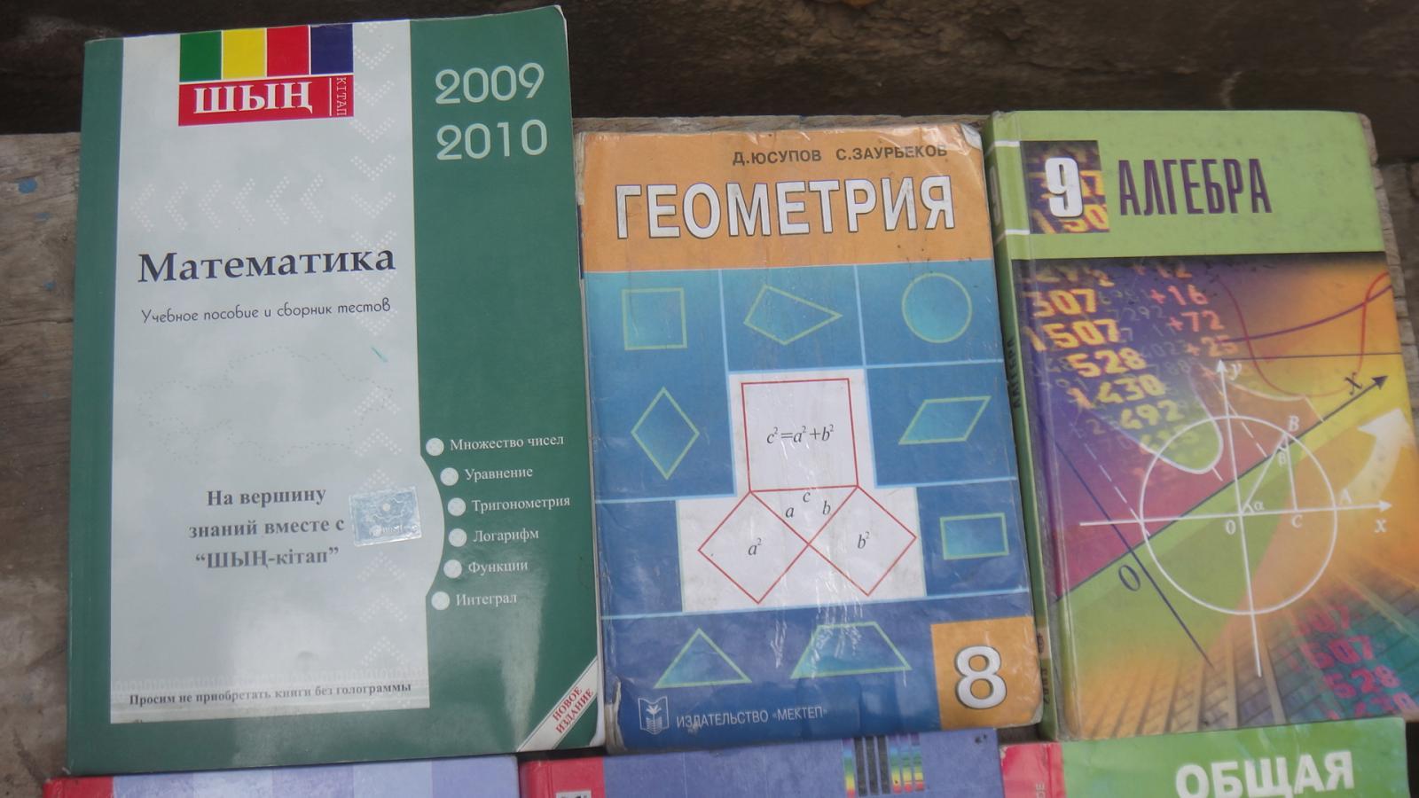мектеп издательство гдз геометрии по