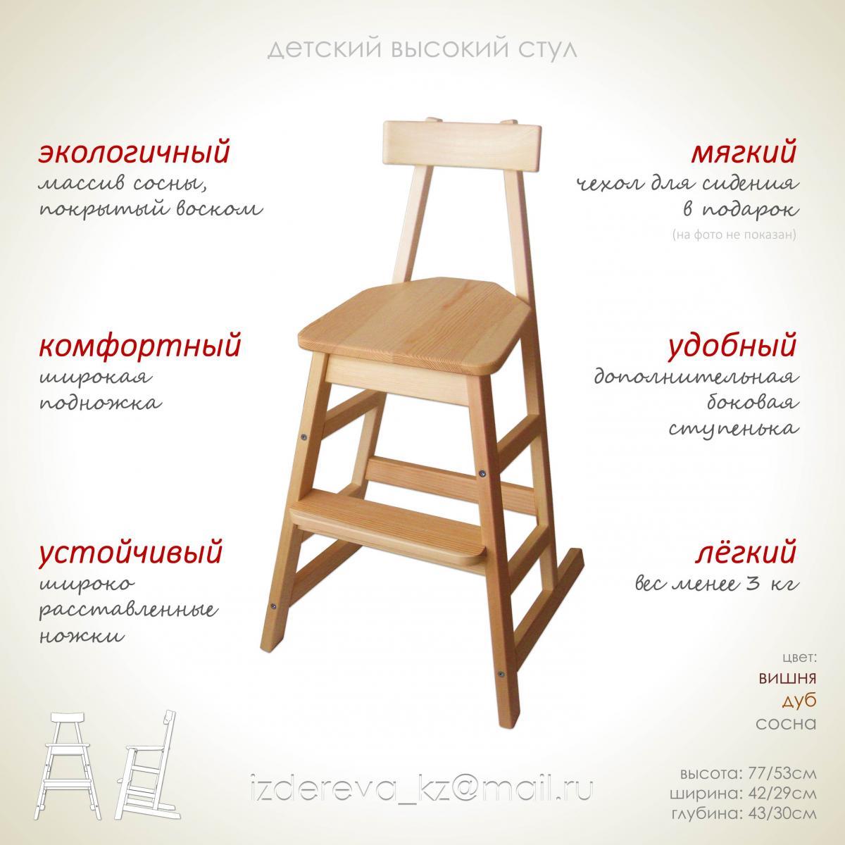 Как стул сделать повыше