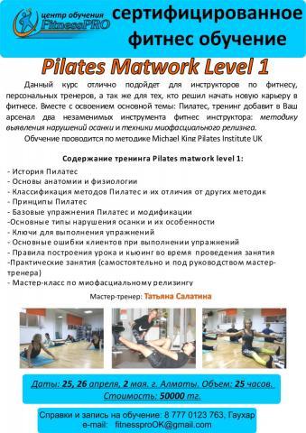 Анонс Пилатес L1.jpg