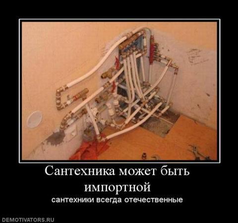 988129_santehnika-mozhet-byit-importnoj.jpg
