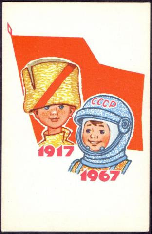 1967 СХ за-1064 Октябрь. Космос В. Рябчиков.jpg