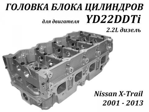 G-YD22 X-Trail.jpg