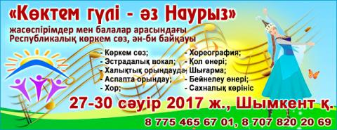 nurly_zhastar_af_650250_2.jpg
