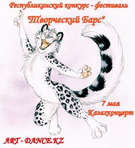 tancujucshij_bars1.jpg
