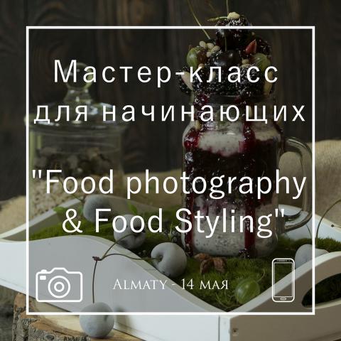 Фуд фото (1).jpg