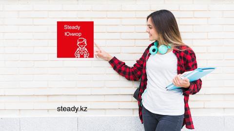 steady.kz junior 2.jpg