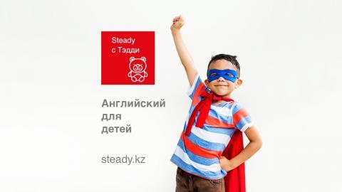 steady.kz s teddy 2.jpg
