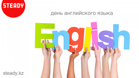 steady kz english language day 1280x720.png