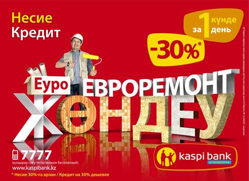 Каспи банк взять кредит наличными кредит наличными альфа банк самара