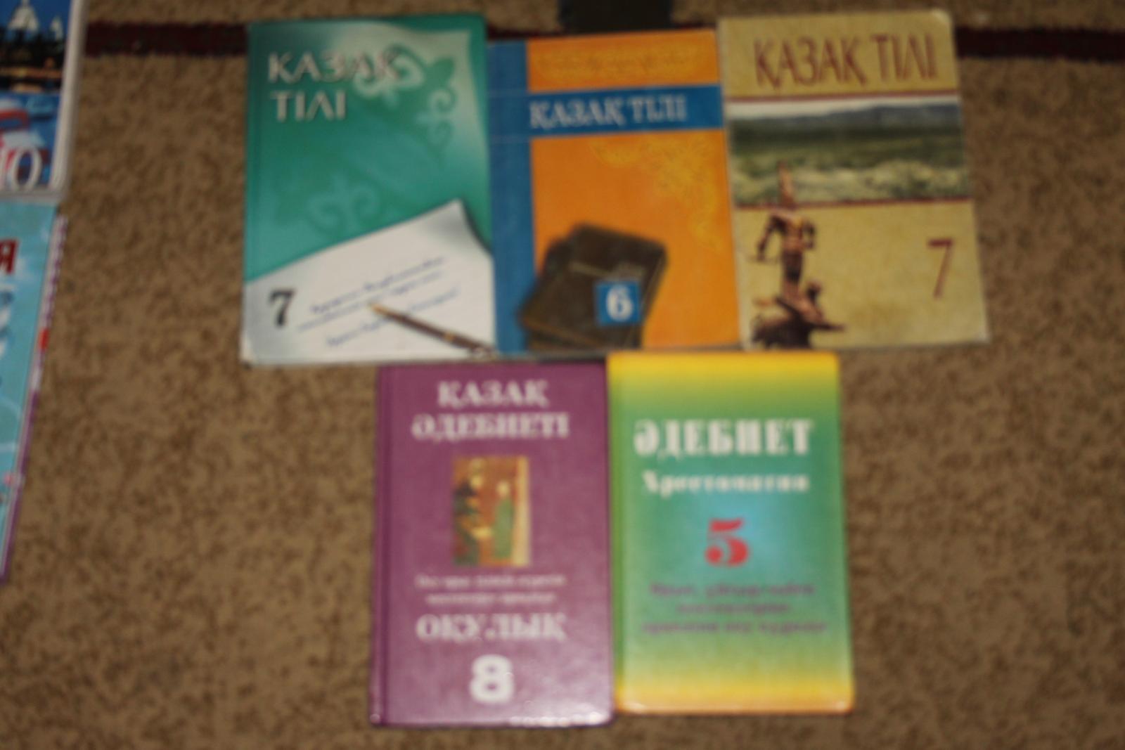 Гдз Казахстанские Учебники