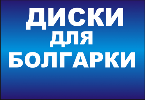 ª Диски для болгарки оптом в Алматы ª Электроды для сварки оптом где купить.png