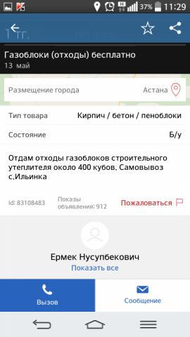 Screenshot_2015-05-29-11-29-22.png