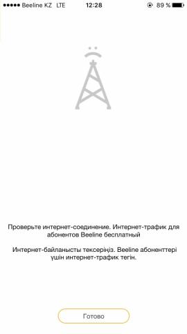 билайн кредит в жезказгане казахстан