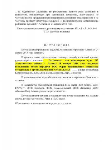 6 - по ходатайству Мынбаева по разъяснен.jpg