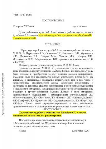 4 - Постановление для Мынбаева 13 04 2017.jpg