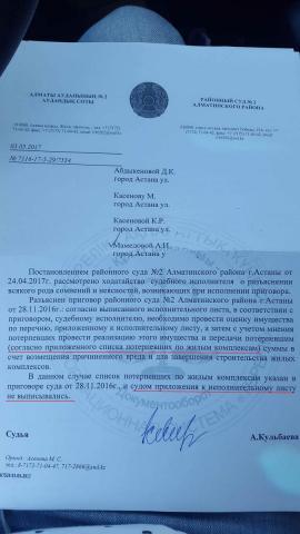 Кульбаева о рпиложении к исполнительному листу (пометка).jpg