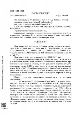 Кульбаева 24 04 2017 картинка.jpg