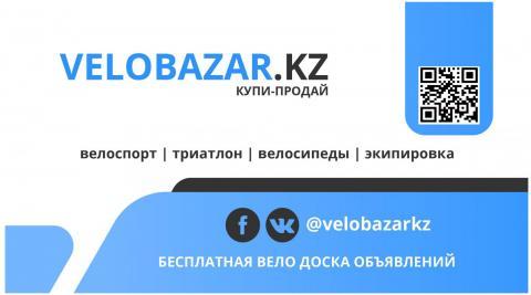 velobazar_kz.jpg