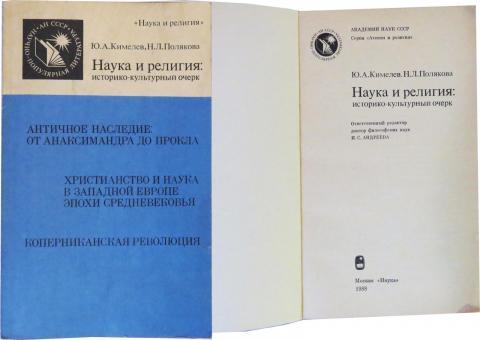 Наука и религия 1988-200тг.jpg