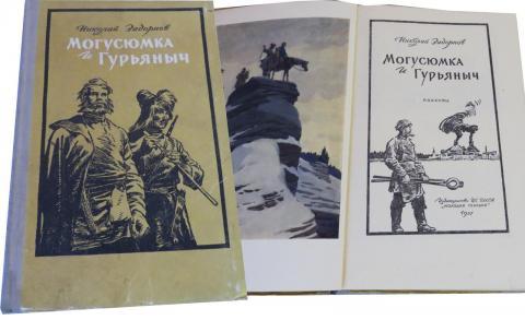 Н Задорнов Могусюмка и Гурьяныч 1957-600тг.jpg