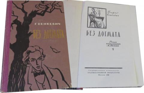 Г Сенкевич без догмата 1960-400тг.jpg