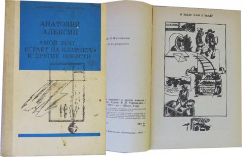 Анатолий Алексин Повести 1983г-300тг.jpg