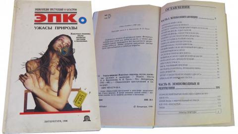 Энциклопедия преступлений и катастроф Ужасы природы 1998г-500 тг.jpg
