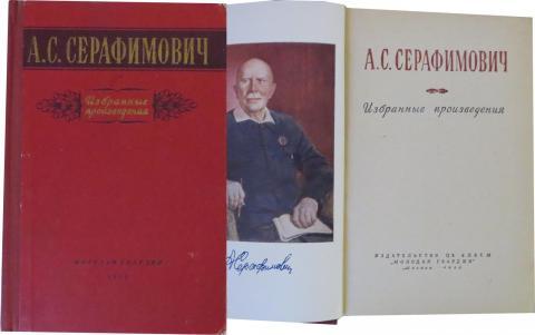 А С Серафимович Избранные произведения 1953 г-300 тг.jpg