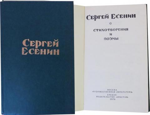 С Есенин Стихотворения и поэмы 1976 г-300тг.jpg