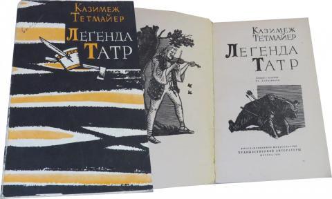 Казимеж тетмайер Легенда Татр 1960-500 тг.jpg