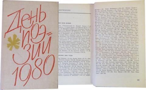 День Поэзии 1980 г - 200 тг.jpg