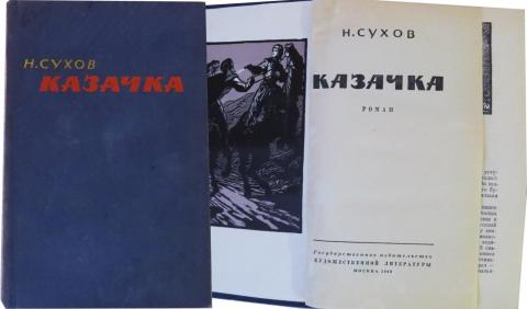 Н. Сухов Казачка 1960 г-400тг.jpg