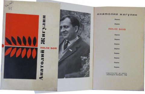 А Жигулин Лирика 1968 г - 0 тг.jpg