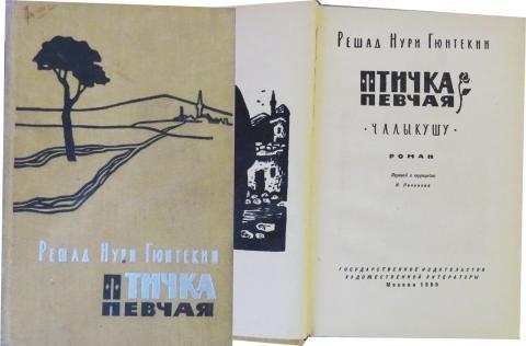 Решад Нури Гюнтекин Птичка певчая 1959 г - 300тг.jpg