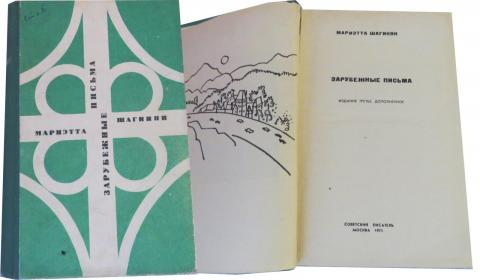 М Шагинян Зарубежные письма 1971-600 тг.jpg