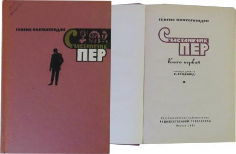 Генрик Понтоппидан Счастливчик Пер 1961г-300тг.jpg