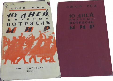 Д Рид 10 дней которые потрясли мир 1957 - 500 тг.jpg