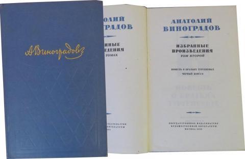 Анатолий Виноградов Избранное том 2-1960г-300 тг.jpg